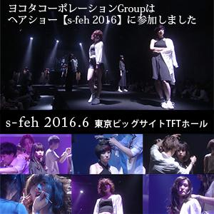 s-feh 2016.6 東京ビッグサイトTFTホール
